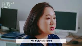 일.생활균형 우수기업 홍보영상 '글로벌 튼튼병원…
