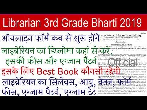 RSMSSB Librarian Bharti 2019 Notification Syllabus Exam Pattern Rajasthan Pustkalyaadhysh Vacancy