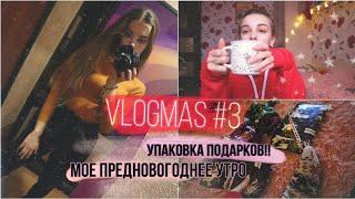 VLOGMAS 3 Упаковка НОВОГОДНИХ подарков новогодний ШОППИНГ