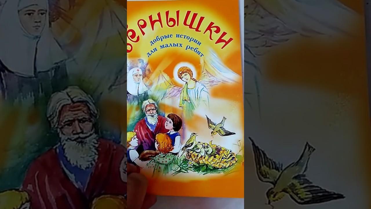 Зернышки. Добрые истории для малых ребят. Книга 1