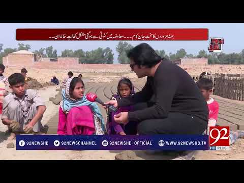 Andher Nagri | Child Labour in Bricks Industry - 24 February 2018 - 92NewsHDPlus thumbnail