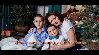 Дети - инструкция по применению. Актёр Юрий Кузнецов
