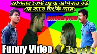 পরকিয়া প্রেম | New Bangla Funny Video 2018 | COMEDY VIDEO |