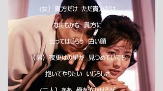 石原裕次郎さん&川中美幸さんのデュエット「泣かせるぜ」の女性パート...