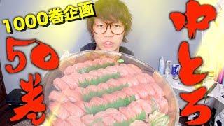 【大食い】中トロなら50個余裕で食べられるでしょ!?【寿司1000貫チャレンジ】