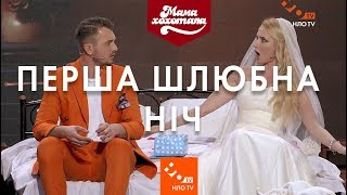 Перша шлюбна ніч | Шоу Мамахохотала | НЛО TV