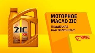 Моторное масло ZIC. Подделка? Как отличить? Обзор avtozvuk.ua