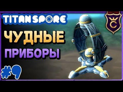 Самые бесполезные инструменты ∎ Spore мод Titan Spore прохождение #9 thumbnail