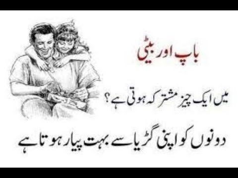 Baap (Father) aur Beti (Daughter) beautiful Relationship Quotes and Sayings in Urdu