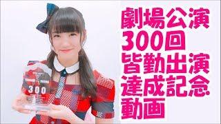 NGT48の「つぐみん」こと小熊倫実さんが、2017年11月11日の夜公演で、公演出演300回を達成しました。しかも、NGT48劇場が2016年1月10日にオープンして...
