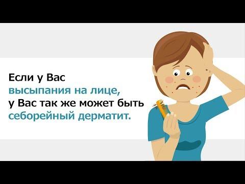 Если у Вас высыпания на лице, у Вас так же может быть себорейный дерматит.