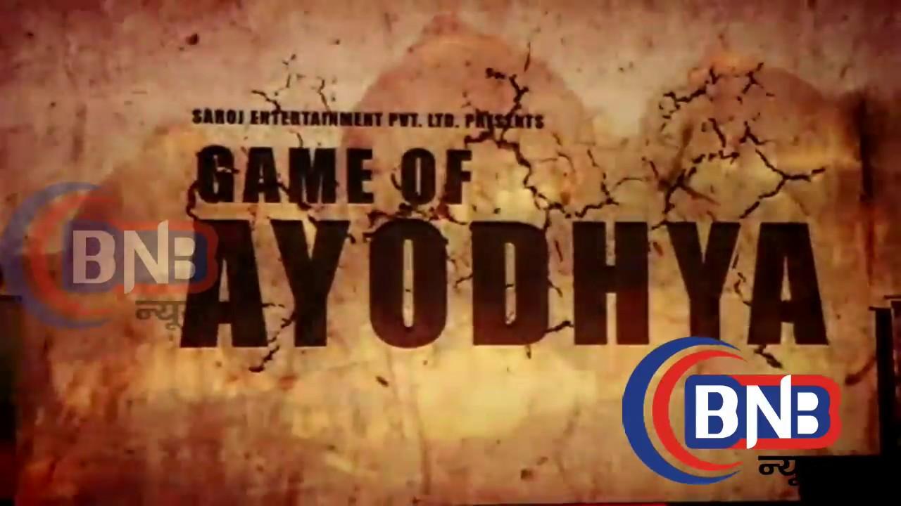 hindi movie game of ayodhya