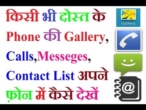 किसी भी दोस्त के Phone की Gallery,Calls,Messeges,Contact List अपने फ़ोन में कैसे देखें