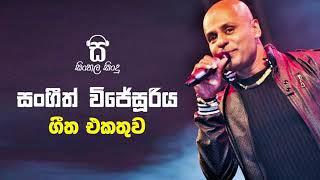 sangeeth-wijesuriya-songs-old-sinhala-songs