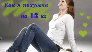 ХУДЕЕМ после родов. Моя история. Система МИНУС 60.
