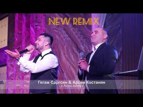 Arsen Kostanyan ft. Gegham Sargsyan - Anush Axper | EXCLUSIVE REMIX