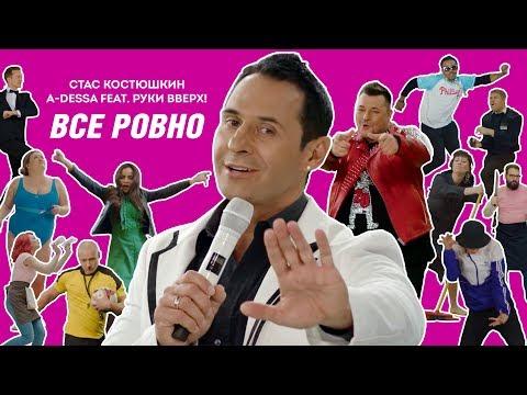 Скачать Стас Костюшкин (A-DESSA) - Все ровно смотреть онлайн