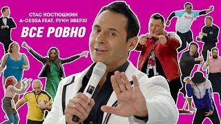 Смотреть клип Стас Костюшкин Feat. Руки Вверх! - Всё Ровно