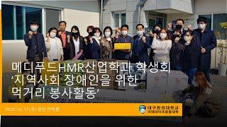 [미래라이프융합대학] 메디푸드HMR산업학과 학생회 봉사…