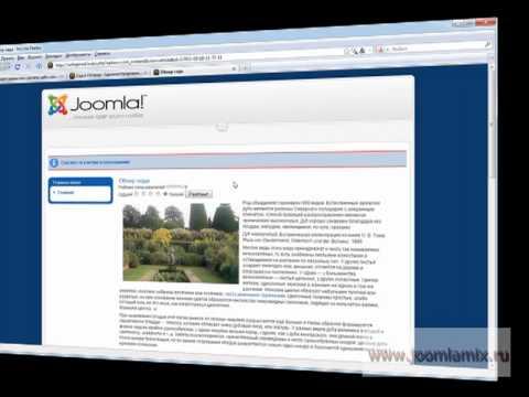 Добавление материала в Joomla