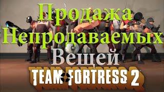 Продажа непродаваемых вещей  в Team Fortress 2