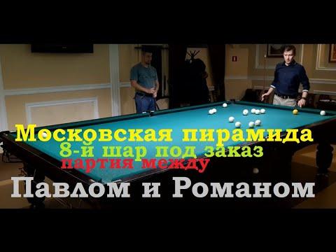 Московская пирамида - 8-й шар под заказ - партия между Павлом и Романом