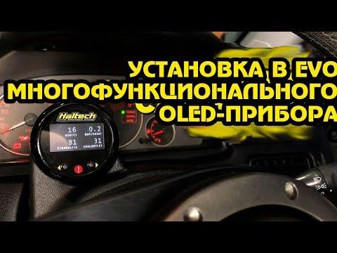 видео: Установка в Evo многофункционального OLED прибора [BMIRussian]