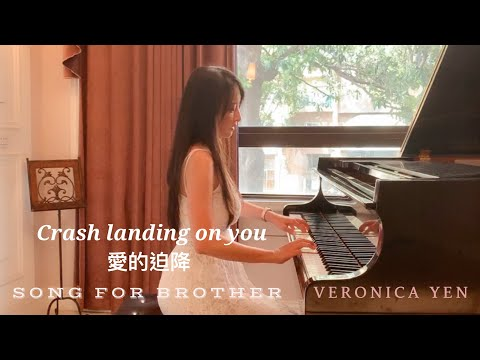 《Crash Landing On You/愛的迫降: Song For Brother》Veronica Easy Piano Series