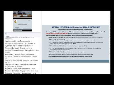 видео: Договор управления многоквартирного дома: чей интерес? Продолжение