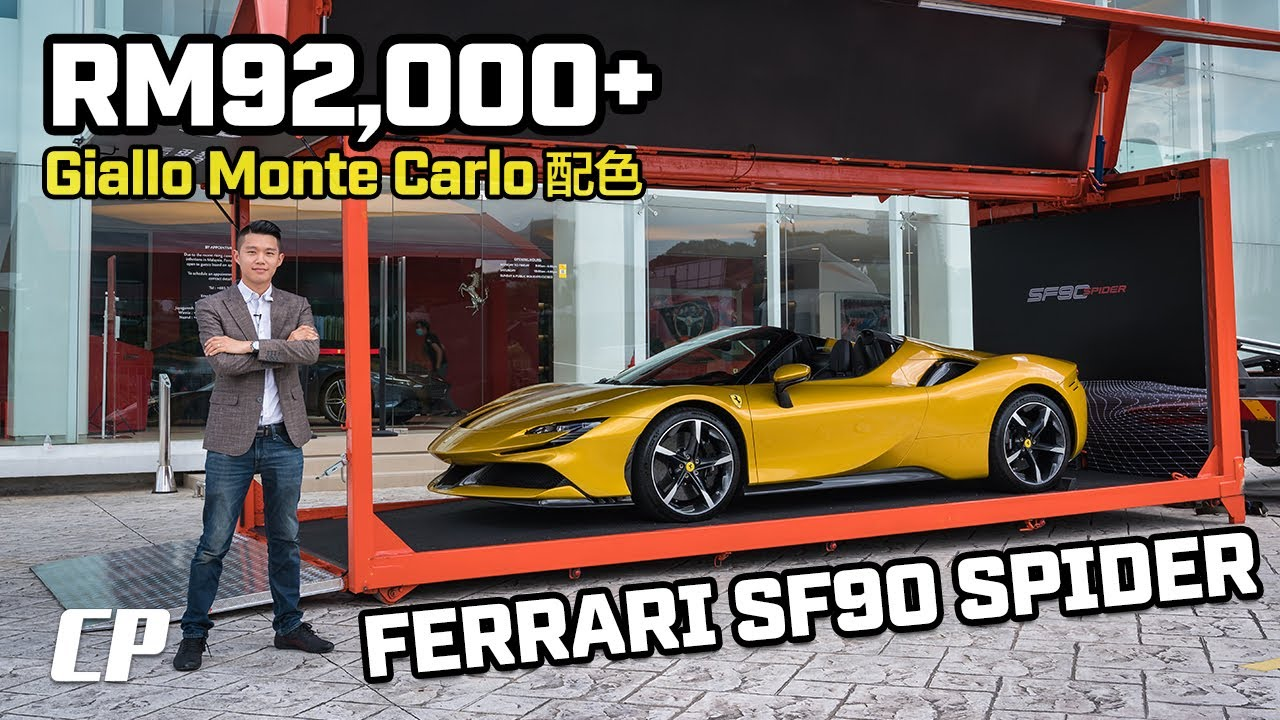 Ferrari SF90 Spider in Malaysia   FIRST LOOK   1000hp PHEV from RM2,088,000 (English Subtitle)