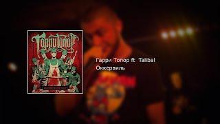 Гарри Топор ft. Talibal - Оккервиль (текст, lyrics)