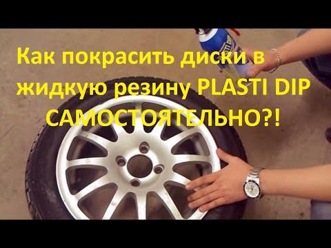 Инструкция как покрасить диски в Plasti Dip самому. Блог #4