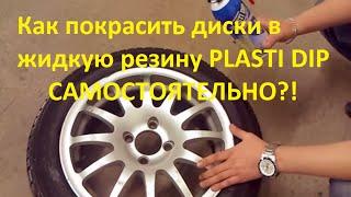 Инструкция как покрасить диски в Plasti Dip самому. Блог #4(, 2013-09-23T21:10:27.000Z)