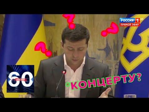 """""""Путину верить нельзя!"""": Украина напрасно обвиняет Россию. 60 минут от 07.11.19"""