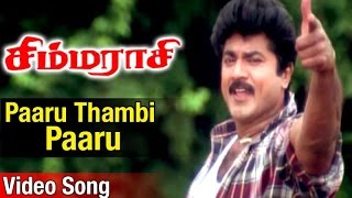 Paaru Thambi Paaru Video Song | Simmarasi Tamil Movie | SarathKumar | Khushboo | SA Rajkumar