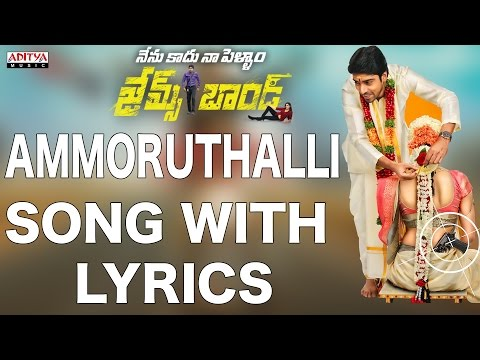 Ammoruthalli Full Song With Lyrics - James Bond Songs - Allari Naresh, Sakshi Chaudhary