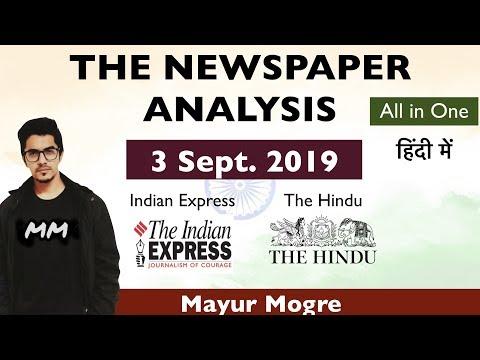 3rd September 2019- The Newspaper Analysis | The Indian Express Analysis | The Hindu Analysis #IAS