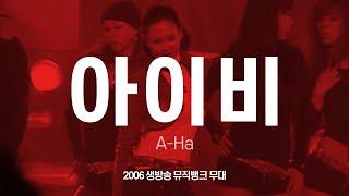 FANCAM 아이비 IVY A-Ha 2006 뮤직뱅크 직캠 by 아이도루러브
