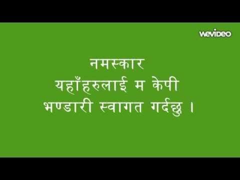 Loksewa Reading Tips ( लोकसेवा तयारी टिप्स ) - Kepi Bhandari
