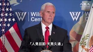 [中文字幕] 彭斯副總統對華政策演講: 美國人民希望中國人民過得更好....一切都顯示是中共幾十年來一直在與世界「脫離」