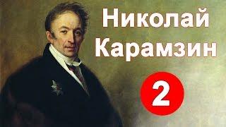 Николай Карамзин - 2 серия