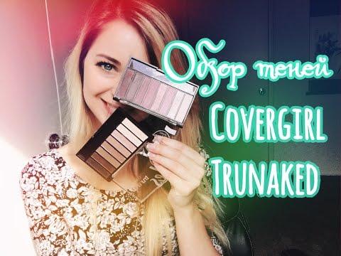 Cover girl eye makeup