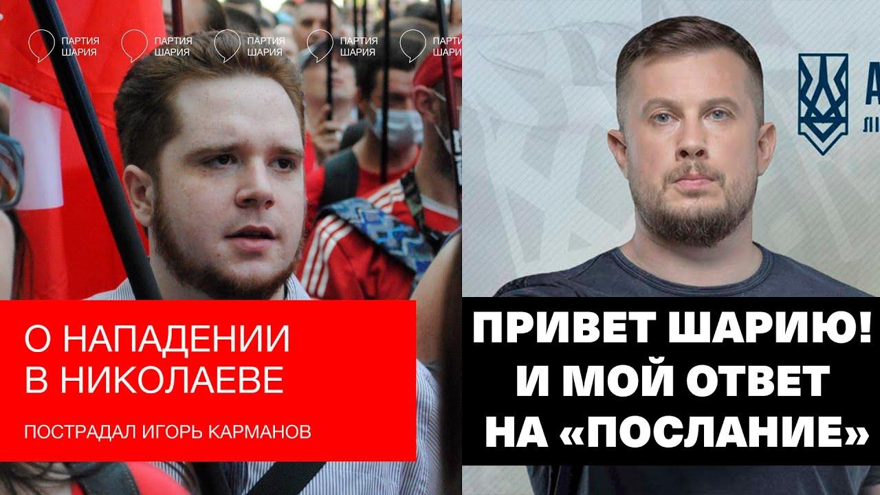 Нападение националистов в Николаеве. Партия Шария. Насилие против правды.