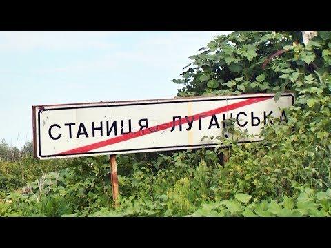 Станица Луганская: мирная жизнь под пулями | ПЕРЕКРЁСТОК