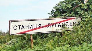 Станица Луганская: мирная жизнь под пулями   ПЕРЕКРЁСТОК