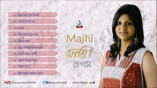 Rupom - Majhi - Full Audio Album | Sangeeta