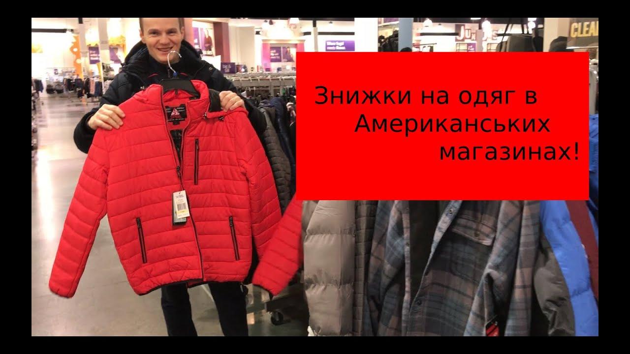 9e8aff90755a1a Магазин одягу Gordmans. Вибираю і приміряю собі куртку!!! Знижки на одяг в  США