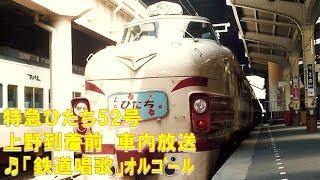 【車内放送】特急ひたち52号(485系 旧式「鉄道唱歌」 上野到着前)