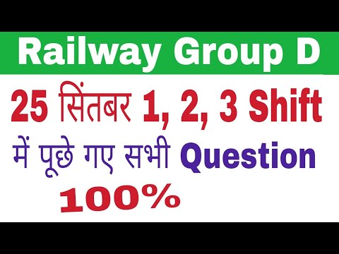 Railway group d 1st shift question paper 25 September 2018 || rrb group d September paper | gktrack