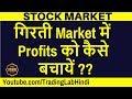 गिरती Market में Profits को कैसे बचायें - in Hindi